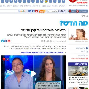 מן העיתונות (2)